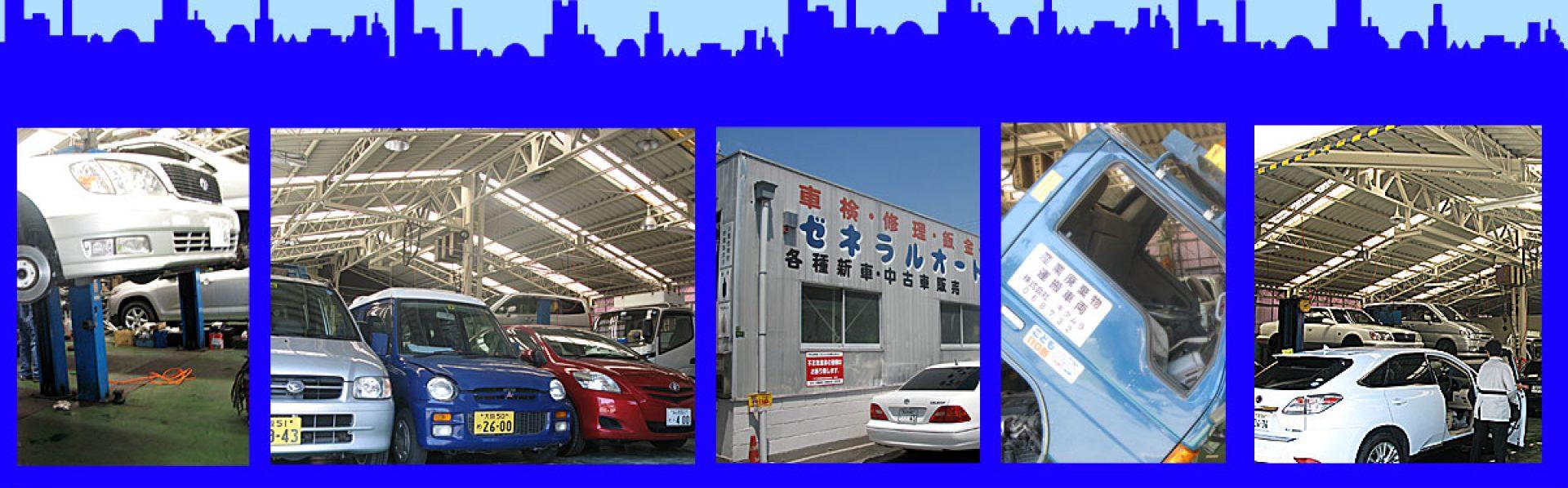 民間車検工場 ゼネラルオート株式会社