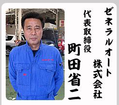 代表取締役 町田省二